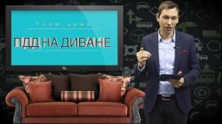 ПДД 2017 Остановка и стоянка