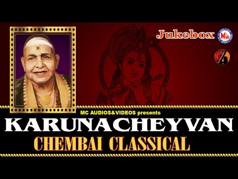 KARUNA CHEYVAN | Chembai Vaidyanatha Bhagavathar | Chembai Classical Songs | Carnatic Music
