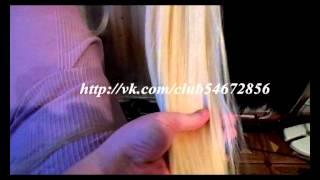 Волосы оптом и в розницу(Натуральные волосы на капсулах Самые низкие цены по России. Волосы славянского типа!(волосы класса люкс!)..., 2013-10-24T09:03:22.000Z)