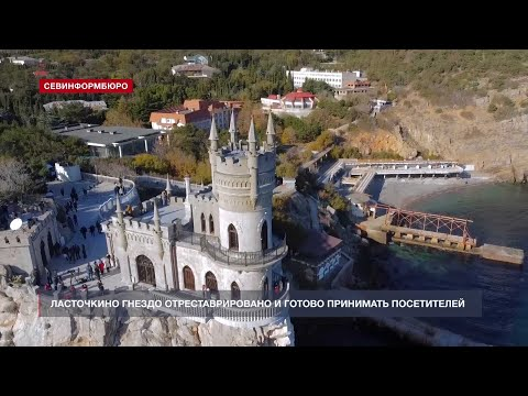 НТС Севастополь: Ласточкино гнездо отреставрировано и готово принимать посетителей