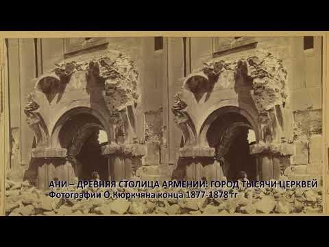 Ани — древняя столица Армении: Город тысячи церквей
