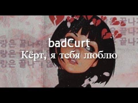 Текст песни Кёрт, я тебя люблю BadCurt
