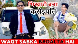 भिखारी बना करोड़पति  waqt sabka badalta hai  Qismat  Time change  Acting Test