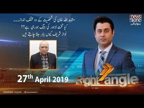 Right Angle | 27-April-2019 | Mushahid Ullah Khan