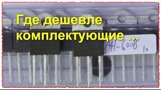 Симистор 600 В 40 А для самоделок дешевле чем в магазине