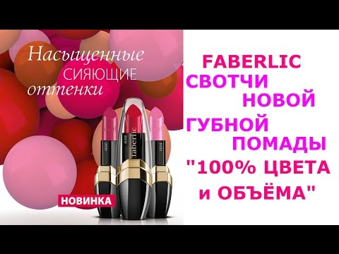 Новинка! 100% цвета и объёма - свотчи губной помады Faberlic