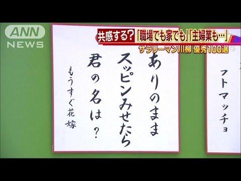 君の名は。使った作品も サラリーマン川柳100選(17/02/13)