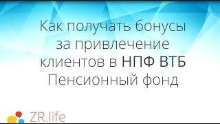 видео ВТБ — Негосударственное пенсионное обеспечение