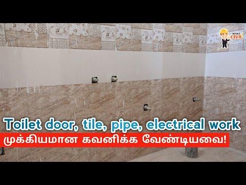 toilet  செலவை குறைக்க இதோ door, tile,pipe, electrical work in tamil (plumbing and electrical work)