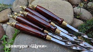 Набор шампуров