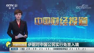 [中国财经报道]伊朗对中国公民实行免签入境  CCTV财经