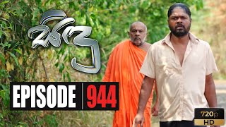 Sidu | Episode 944 19th March 2020 Thumbnail