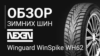 ОБЗОР ЗИМНЕЙ ШИНЫ NEXEN Winguard WinSpike WH62  | REZINA.CC