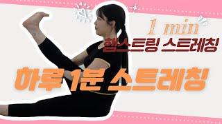 [하루 1분 스트레칭_2] 햄스트링 스트레칭 | 무릎 …