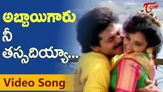 Repeat youtube video Abbaigaru Songs - Nee Tassadiyya - Venkatesh - Meena