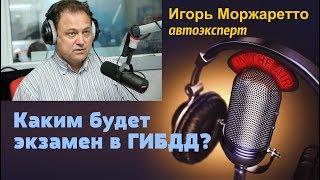 Игорь Моржаретто - Каким будет экзамен в ГИБДД на права?