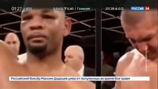 Последний бой Максима Дадашева  Почему погиб российский спортсмен
