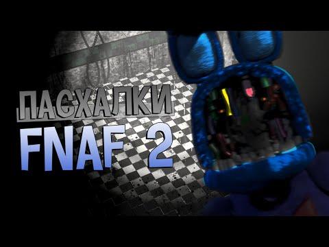 видео: Пасхалки Five Nights at Freddy's 2