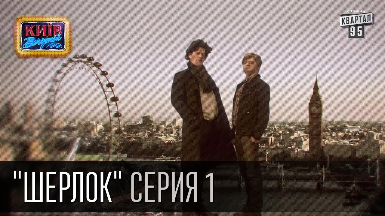 Шерлок watch online