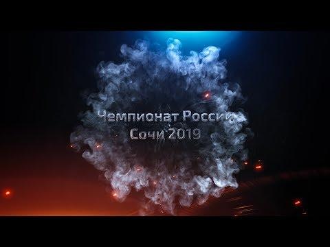 Чемпионат России. Тур 2. Дивизион 04/06. Жасмин Михайловск - Дельфин Арамиль. (16.11.2019)