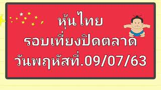 หุ้นไทย รอบเที่ยงปิดตลาดวันพฤหัสที่.09/07/63