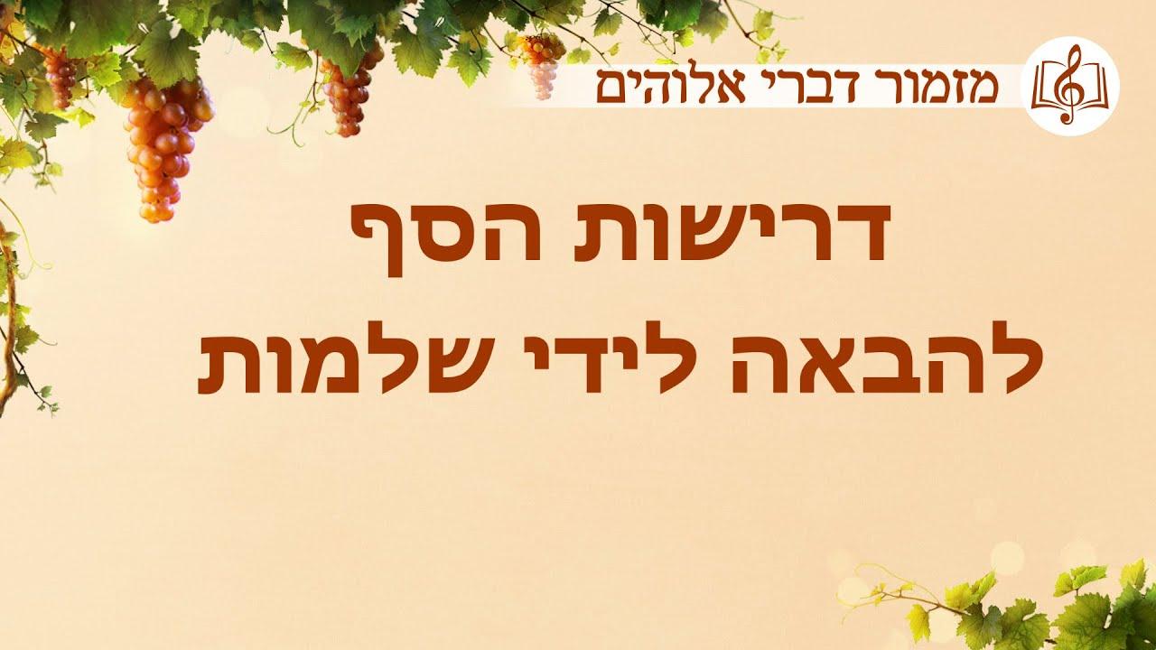 Hebrew Christian Song   'דרישות הסף להבאה לידי שלמות'