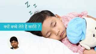 How to cure snoring in children | Hindi