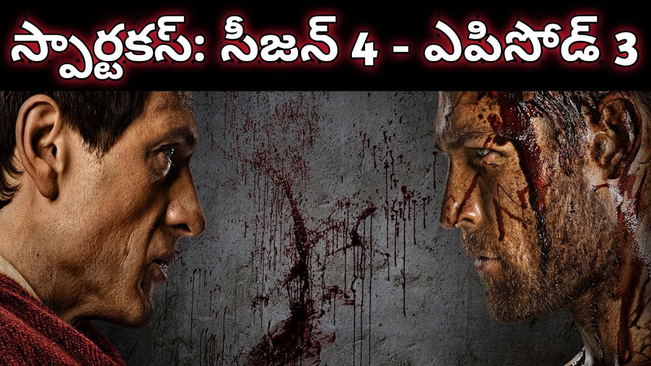 Download Spartacus war of the Damned | Season 4 Episode 3 |Men of Honor| Explained in Telugu