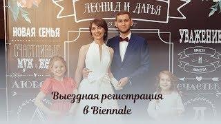 Свадьба в отеле, кафе BIENNALE