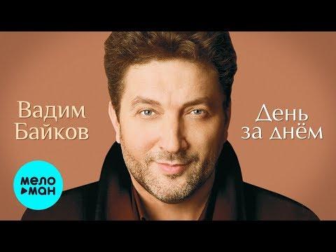 Вадим Байков  - День за днём (Альбом 2012)