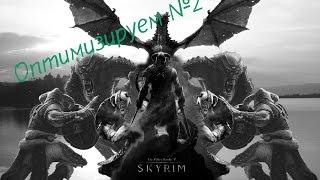 Как увеличить FPS в игре Skyrim(Всем привет,с вами Mrakon и в этом видео я покажу и розкажу как увеличить FPS в Skyrim. Подписывсайтесь,ставте лойсы..., 2015-06-18T10:02:01.000Z)