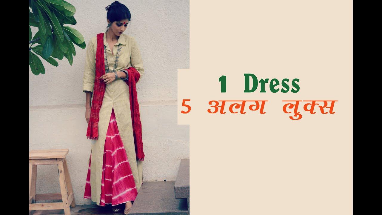 (Hindi) 1 ड्रेस 3 अलग लुक्स। 1 ड्रेस को 3 तरह स्टाइल करें