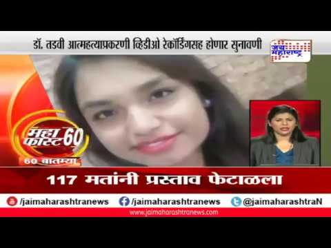 #Mahafast News | Marathi News | Maharashtra News 25.07.2019