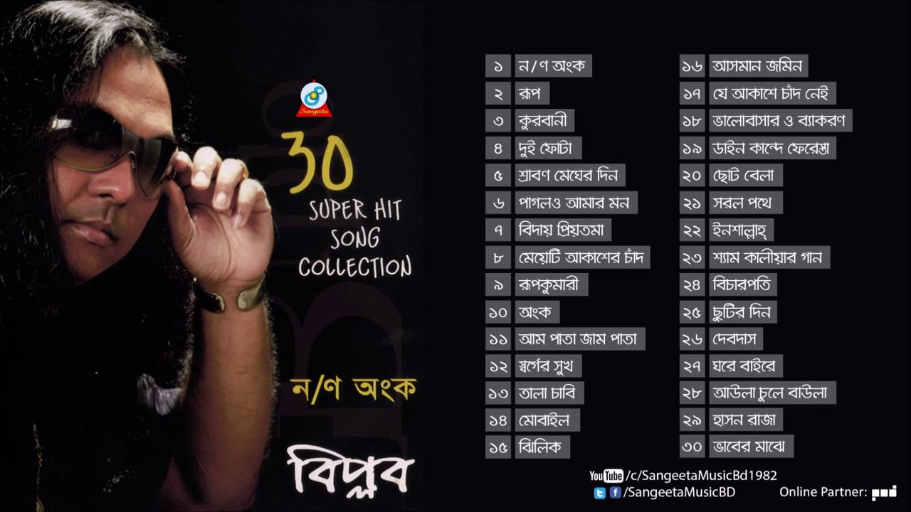 Ongko Biplob Full Audio Album Bangla Free Video Songs Download