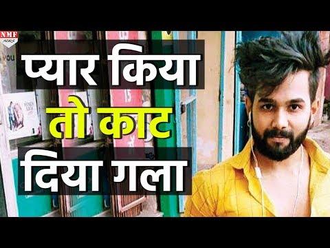 delhi के khayla में प्यार करने पर 23 साल के ankit को मिली ये खौफनाक सजा