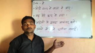 English speaking practice for Indians. Gujarati  . Hindi. GPSC. course. Tutorial. Videos.