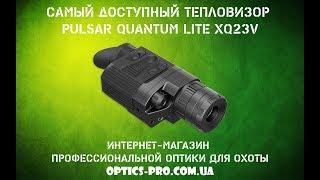 Самый дешевый тепловизор для охоты - Pulsar Quantum Lite xQ23V