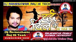 Mujhe Darde Dil Ka Pata Na Tha(Ritesh Pandey)Hard Bass Or Electro MixToning Dj Rameshwar Raj Hi Tech