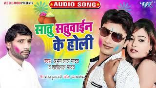 Abhay Lal Yadav का 2020 का सबसे हिट होली गीत | Sadhu Sadhuwain Ke Holi | Bhojpuri Holi Geet