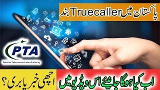 Truecaller apps/Website Ban in Pakistan   truecaller not working   Abdul Rauf TIps