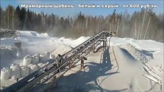 видео Щебень