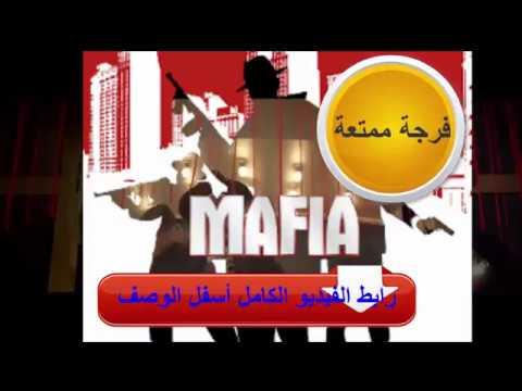 مافيا محمد رمضان (Mafia) Mohamed Ramadan