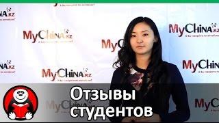 Обучение в Китае, город Цзыбо - отзыв студентки Амины
