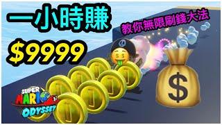 Super Mario Odyssey 【超級瑪利歐 奧德賽】一個刷錢方法