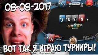 Вот так я играю турниры... 08.08.2017 Stream highlights