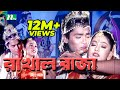 Popular Bangla Movie: Rakhal Raja | Arman, Ayesha, Zaved | NTV Bangla Movie