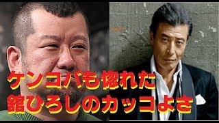 ケンドーコバヤシことケンコバも濡れちゃった舘ひろしさんのカッコよさ...