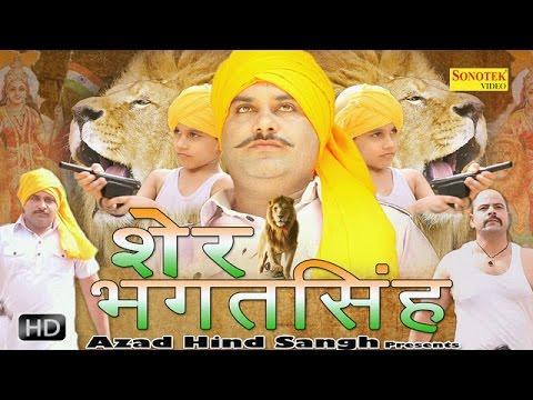 Sher Bhagat Singh    शेर भगत सिंह    MD& KD    Lalita Kataria    New Haryanvi Lattest Songs