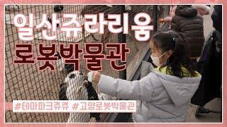 테마파크쥬쥬(일산쥬라리움)+로봇박물관&드론체험장…