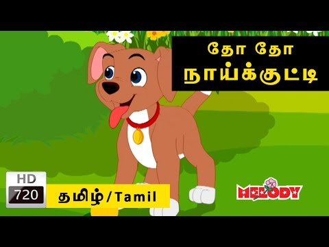 Dho Dho Naikutti   தோ தோ நாய்க்குட்டி   Tamil Rhymes for Kids   Tamil Rhymes